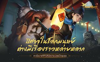 Screenshot 1: Phantoms: มือปราบรัตติกาล