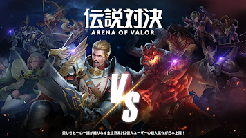 Screenshot 1: 傳說對決 Arena of Valor(日版)