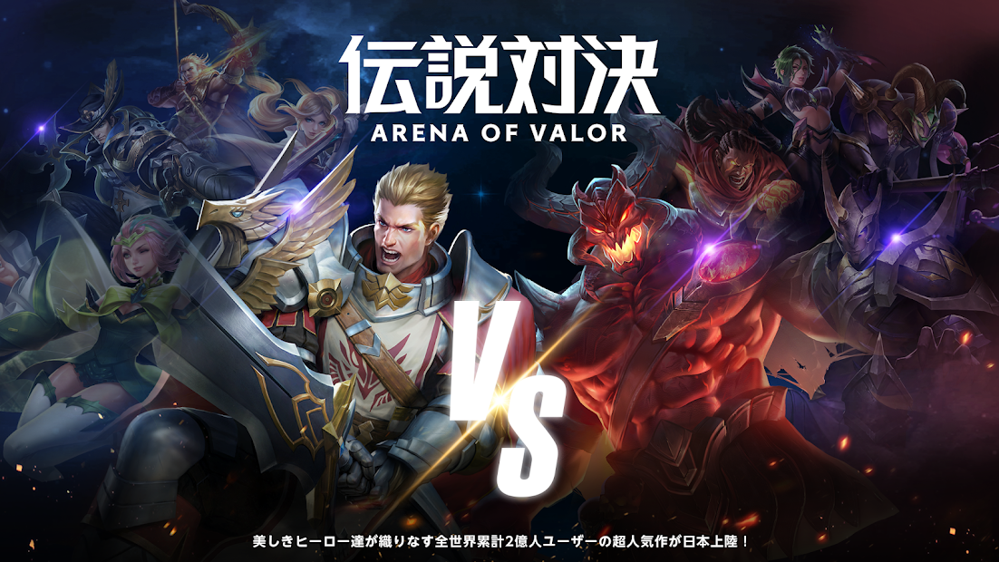 Screenshot 1: 傳說對決 -Arena of Valor-(日版)