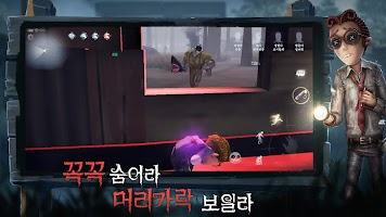 Screenshot 4: Identity V (Korea)