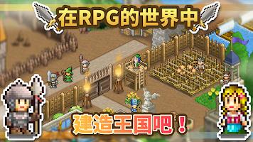 Screenshot 1: 王都創世物語   國際版