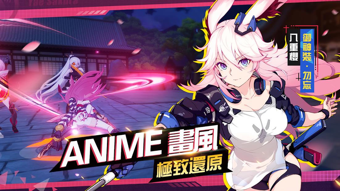 Screenshot 4: 崩壞3rd (中文版)
