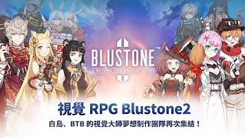 Screenshot 2: Blustone