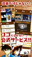 Screenshot 2: 공식 만화 어플 명탐정 코난_일본판