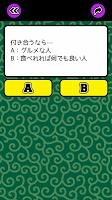 Screenshot 2: ビンボーさんチェック
