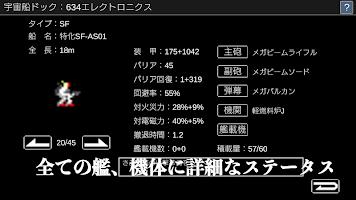 Screenshot 4: 宇宙戦艦物語RPG