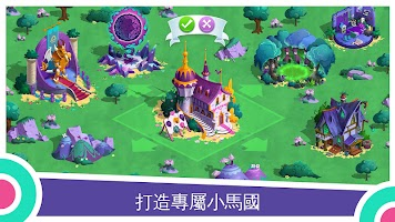 Screenshot 2: MY LITTLE PONY:魔法公主