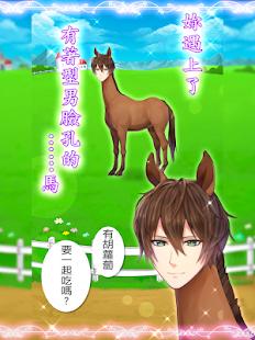 馬之王子殿下 繁中版