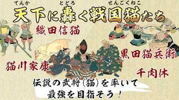 Screenshot 4: 猫なわばりウォーズ