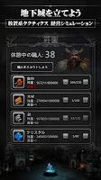 Screenshot 1: 地下城堡II:暗潮  | 日版