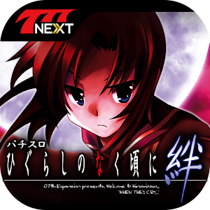 Icon: Pachinko Higurashi When They Cry