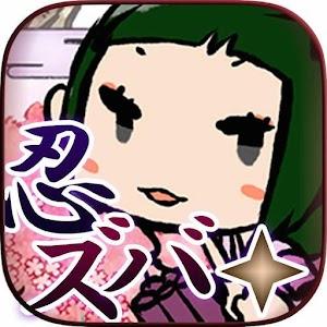 Icon: 忍ズバ!〜戦国竜司族絵巻〜