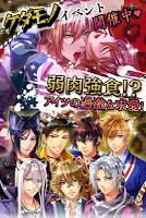Screenshot 1: BL極道マフィア◆ごくメン!~女性向け恋愛ゲーム・乙女ゲーム