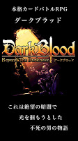Screenshot 1: DarkBlood
