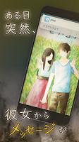 Screenshot 1: ホラーチャットノベル 「俺の彼女 殺人鬼に追われています」 - 無料で遊べるホラーゲーム -