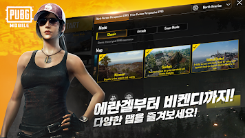 Screenshot 3: PUBG Mobile (Korea)