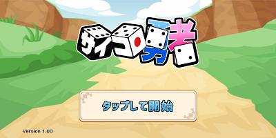 Screenshot 1: 擲骰勇者