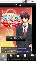Screenshot 2: 不動産会社が作る 部屋探し×恋愛ゲーム