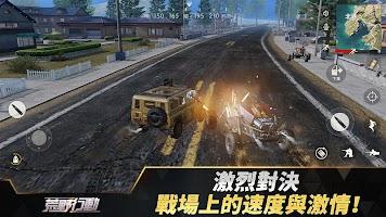 Screenshot 4: 荒野行動 | 國際版