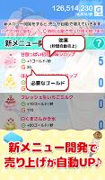 Screenshot 2: 清涼感!萌えるかき氷屋さんクリッカー♪