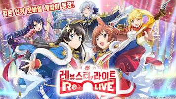 Screenshot 1: 소녀☆가극 레뷰 스타라이트 -Re LIVE-_글로벌
