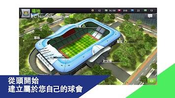Screenshot 1: 最強十一人