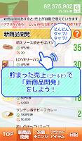 Screenshot 3: 萌えるコンビニを作ろう♪