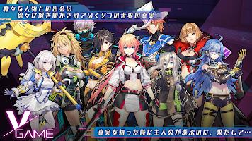 Screenshot 3: VGAME:消零世界 | 日版