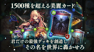 Screenshot 4: Shadowverse | Japonais