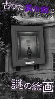 Screenshot 1: 恐怖!美術館からの脱出:プレイルーム