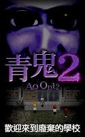 Screenshot 1: 青鬼2