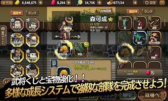 Screenshot 3: 出陣!戰國大亂舞