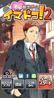 Screenshot 1: BL脱出ゲーム イマドコ!2