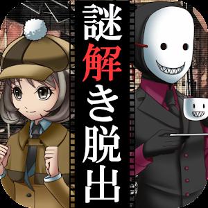 Icon: 脱出ゲーム 謎解き探偵×仮面助手 〜犯人からの贈り物〜