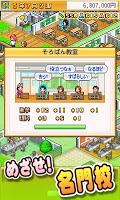 Screenshot 4: 【体験版】名門ポケット学院2 Lite