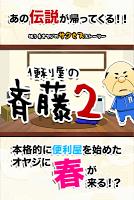 Screenshot 1: 便利屋的齊藤2