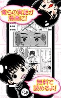 Screenshot 2: 豆芽錘的故事