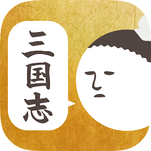 Icon: 三國志的返信