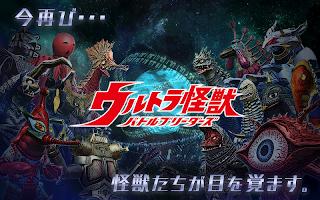 Screenshot 1: Ultra Kaiju Battle Breeders