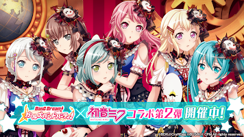 Screenshot 1: BanG Dream! Girls Band Party! (Japan)
