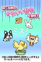 Screenshot 3: ねこかんコレクション★無料ねこキャッチゲーム★
