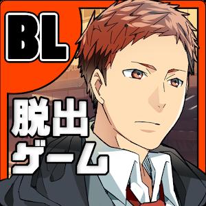 Icon: BL脱出ゲーム イマドコ!2