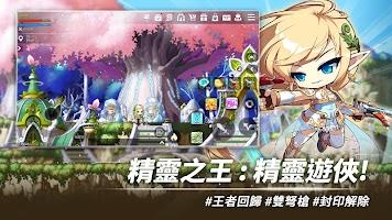 Screenshot 1: 楓之谷M/冒險島M | 國際版