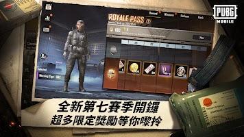 Screenshot 3: 絕地求生:刺激戰場 (國際版)