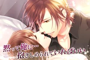 Screenshot 1: 変貌カレシ◆恋愛ゲーム無料女性向け人気! オトメゲーム無料人気!