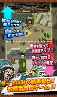 Screenshot 2: 放置三國志