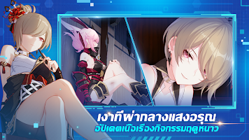 Screenshot 3: Honkai Impact 3rd   เอเชียตะวันออกเฉียงใต้