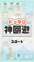 Screenshot 1: ドッキリ神回避 -脱出ゲーム