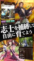 Screenshot 3: SAMURAI SCHEMA -幕末維新戰記-