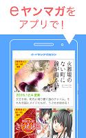 Screenshot 1: 青年漫畫雜誌 (海賊版)